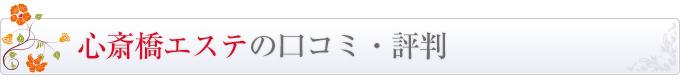 心斎橋エステの口コミ・評判