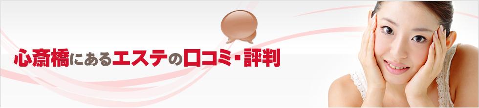 心斎橋 エステの口コミ・評判 ランキング